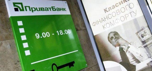 """""""Приватбанк"""" увеличил уставный капитал до 50 миллиардов гривен"""
