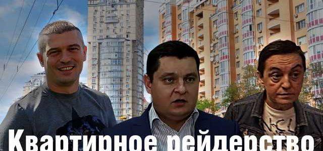 Квартирный вопрос Никонова: или куда делась часть денег вкладчиков банка «Хрещатик»