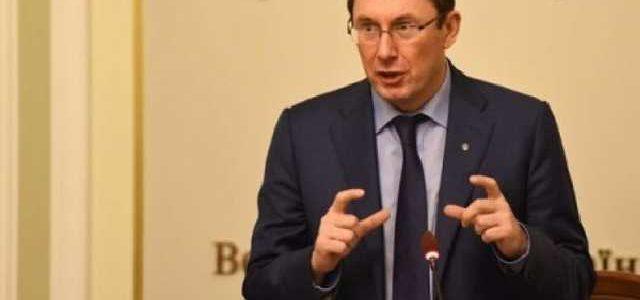 Луценко о действиях НАБУ: Недопустимо проверять чиновников, давая им взятки
