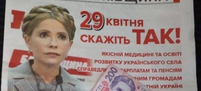 На Днепропетровщине «Батькивщину» уличили в массовых избирательных махинациях