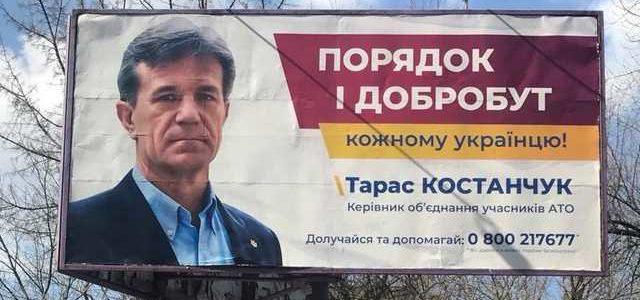 Тарас Костанчук – фейковый герой на побегушках у коррупционеров и регионалов