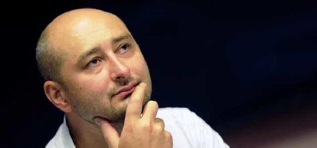 В Киеве убили Аркадия Бабченко: факты из жизни журналиста
