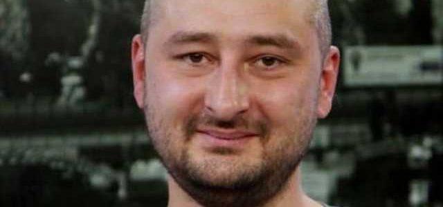 Бабченко – жив, его смерть инсценировали