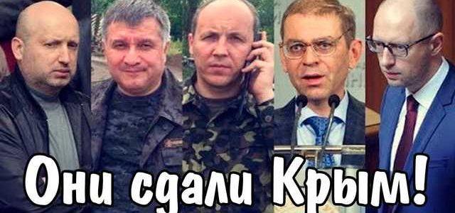 ГПУ незаконно закрыла дело против Турчинова, Яценюка, Парубия, Пашинского, Авакова, Полторака и Тенюха за потерю Крыма?