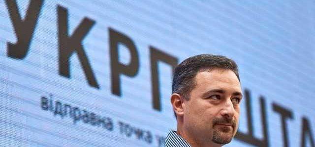 Глава Укрпочты Смилянский написал заявление об отставке