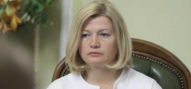 Геращенко заявила, что хочет лишиться неприкосновенности
