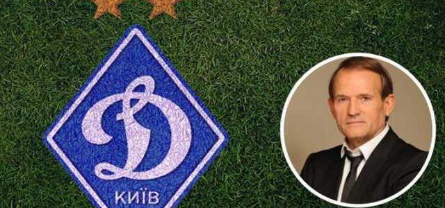 Киевское Динамо покупает кум Путина