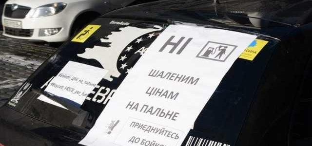 АЗС доигрались: в правительстве обратили внимание на «топливные» требования автомобилистов