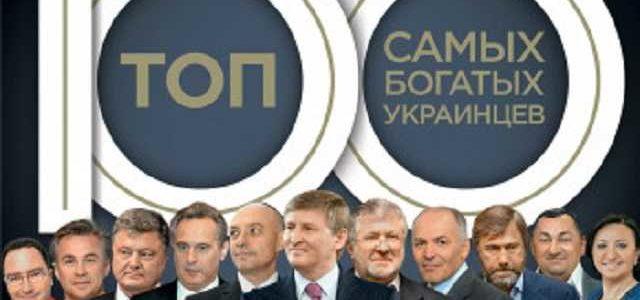 Топ-100: состояние 100 самых богатых украинцев растет в 12 раз быстрее, чем ВВП страны