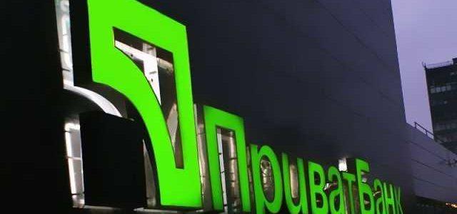 СБУ: службові особи Приватбанку розкрадають державні кошти на IT-закупівлях
