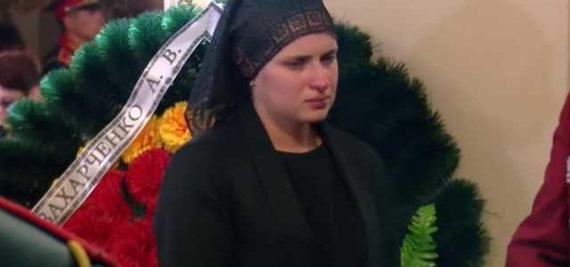 Стало известно, какой «оклад» получает из «бюджета республики» вдова Захарченко