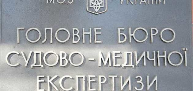 Погрязшие во взятках и бандитизме чиновники хотят превратить Киевское бюро судмедэкспертизы в коррупционную «кормушку»
