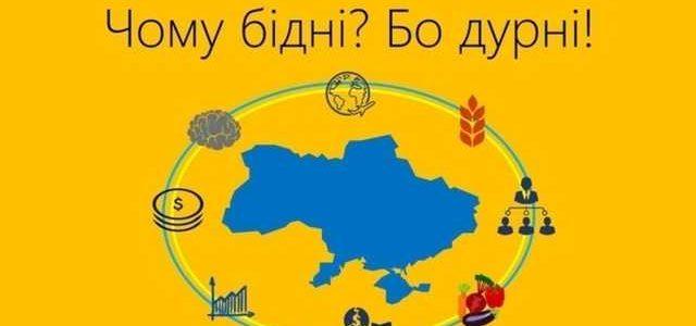 Почему Украина остается самой бедной страной на континенте?