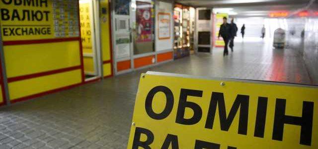 НБУ опубликовал список опасных обменных пунктов валют