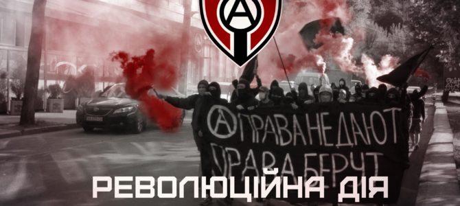 Революционное действие. В Днепр возвращается анархия