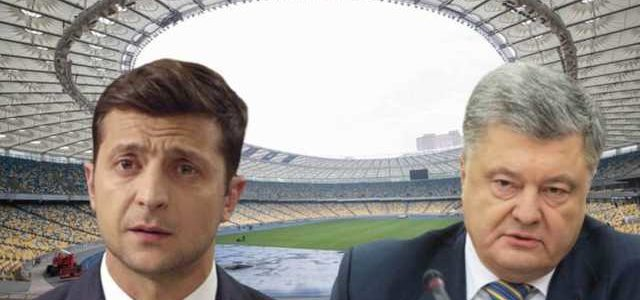 У Зеленского заявили о готовности оплатить пополам с Порошенко дебаты на «Олимпийском»