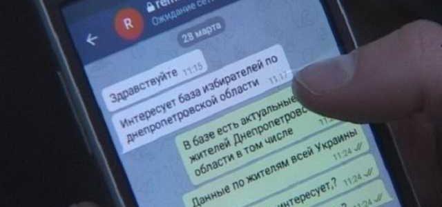 У Дніпропетровській області злочинці торгували базами даних українських виборців